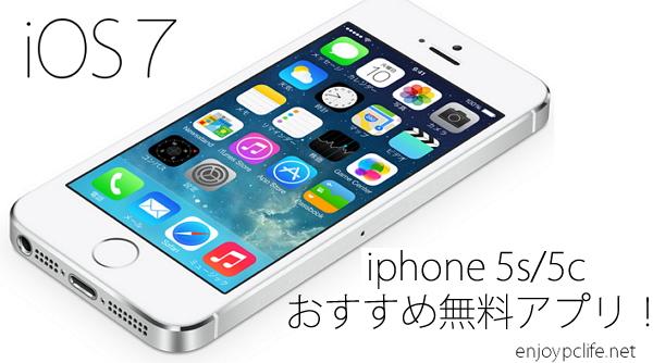 iphone 5s/ 5cおすすめ無料アプリまとめ!