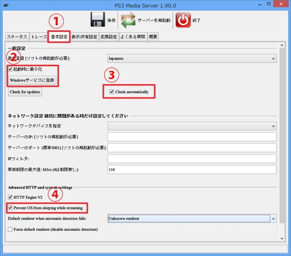 PS3 Media Serverの基本設定&使い方解説