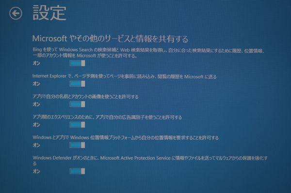 Windows 8をWindows 8.1にアップデートする方法解説