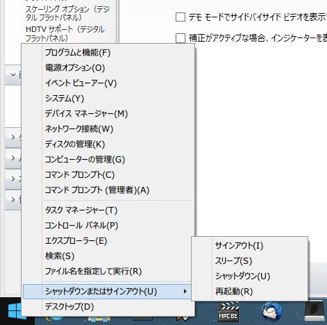 Windows 8.1の使い方・カスタマイズ方法解説