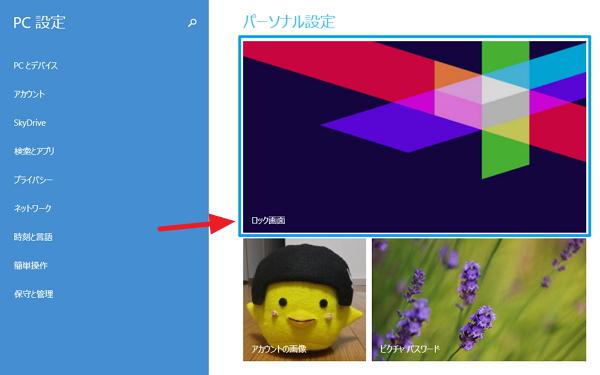 【Windows 8.1】ログオン/ロック画面の背景/壁紙を変更する方法