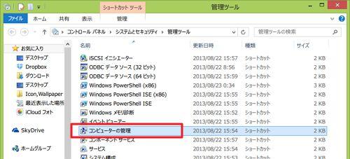windows 8.1で3TBのHDDをフォーマットする方法