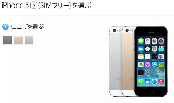 iphone 5s SIMフリーモデル