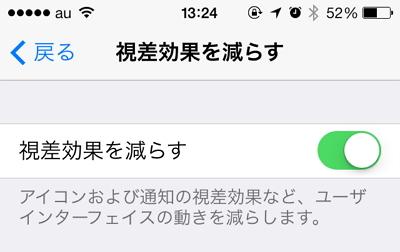 【iOS 7】iphone 5/ 5sで「視覚効果を減らす」設定を行う方法