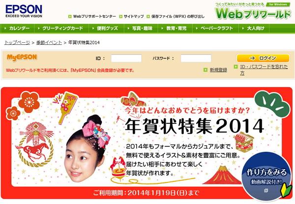 Webプリワールド|EPSON 2014年賀状