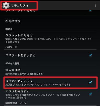 【Android 4.4】ドルフィンブラウザに改造済みフラッシュを連携・設定する方法1