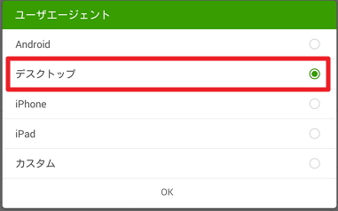 【Android 4.4】ドルフィンブラウザに改造済みフラッシュを連携・設定する方法