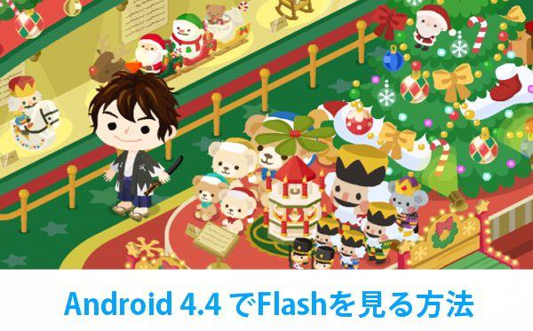Android 4.4でフラッシュをドルフィンブラウザを使って見る方法