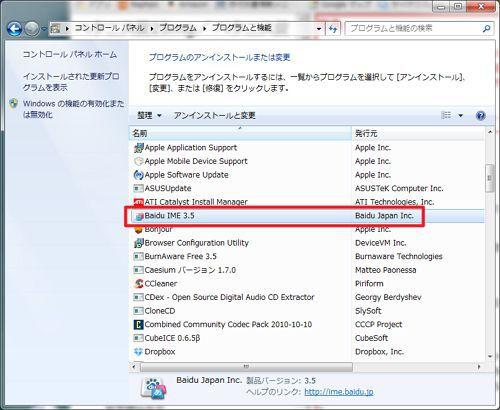 「Baidu IME」パソコンからの削除方法