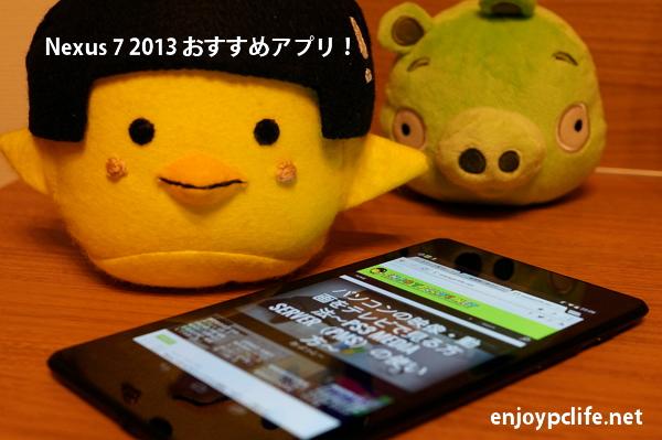 厳選!Nexus 7 2013に絶対入れたいおすすめアプリまとめ!