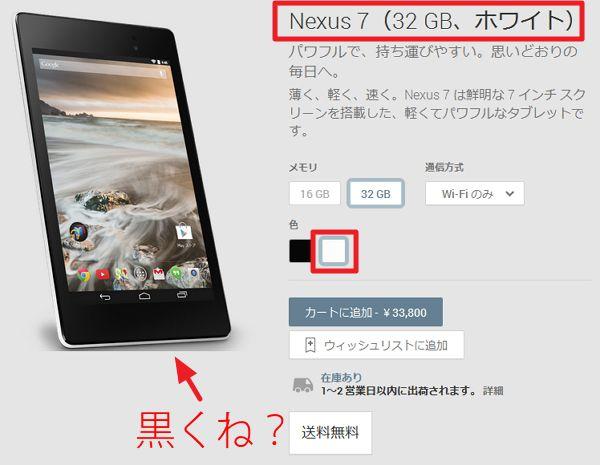 Nexus 7 2013ホワイトモデル