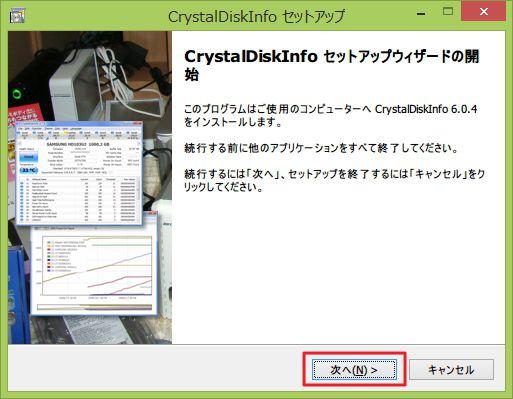 """CrystalDiskInfo""のインストール方法"