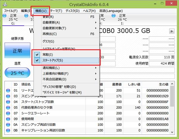 CrystalDiskInfo-08