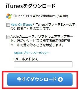 iTunesのダウンロード
