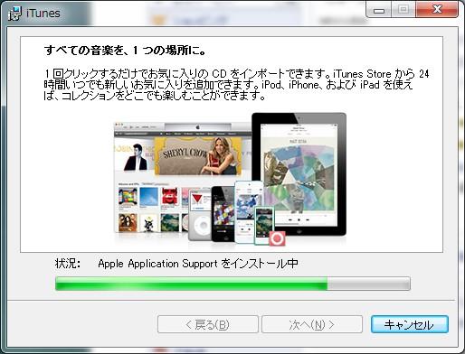 """iTunes""の再インストール"