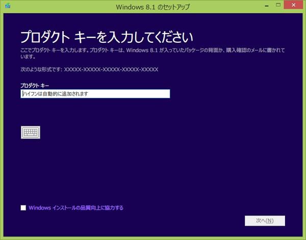 Windows  のISOをダウンロードしてみた