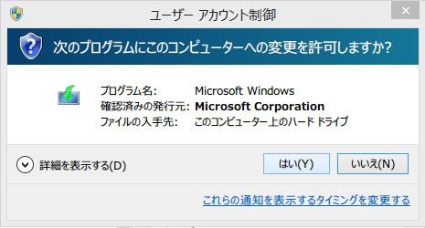 Windows 8.1 のISOファイルのダウンロード