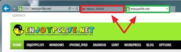 Internet Explorer で起動時のホーム画面を変更する方法