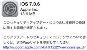 ios-7-0-6-update-01