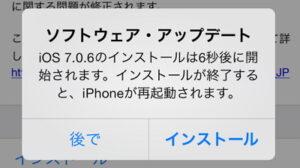 iOS 7.0.6アップデート方法