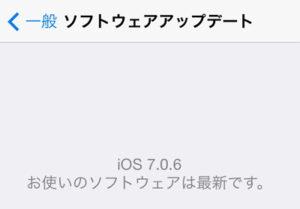 iOS 7.0.6へのアップデートが完了しているかを確認する方法