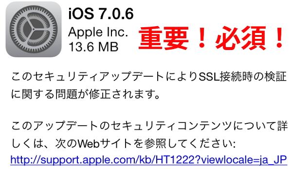 深刻重大なバグを改善したiOS 7.0.6 がリリース開始に。