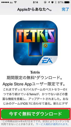 Apple StoreでTETRISが無料で配布中
