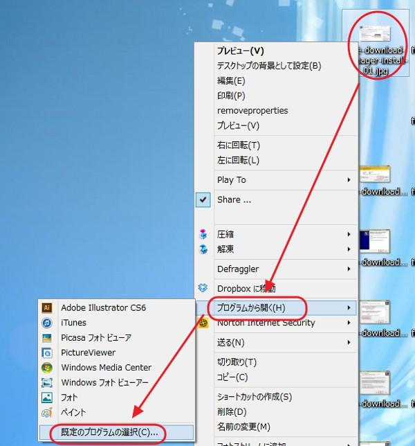 Windows 8.1 既定のプログラムの変更方法(関連付けの設定)