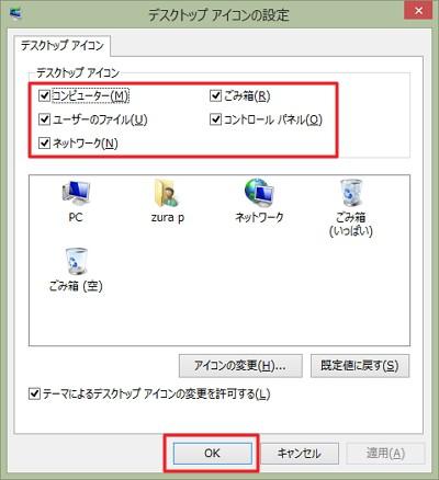 Windows 8.1 デスクトップのカスタマイズ