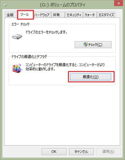 Windows 8.1のデフラグ方法