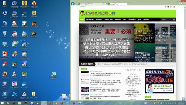 Windows 8.1をWindows 7にようにデスクトップスタイルで使う方法