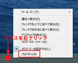 Windows 8をMac OS X Mavericks風にカスタマイズ