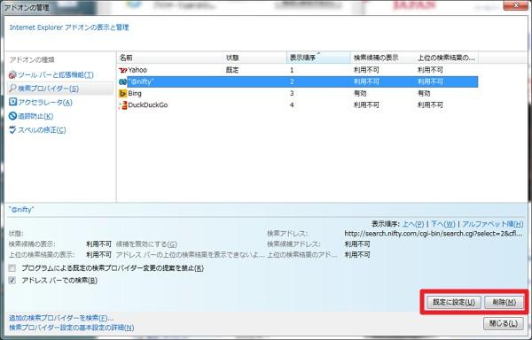 Internet Explorer 11 で検索プロバイダーを削除する方法