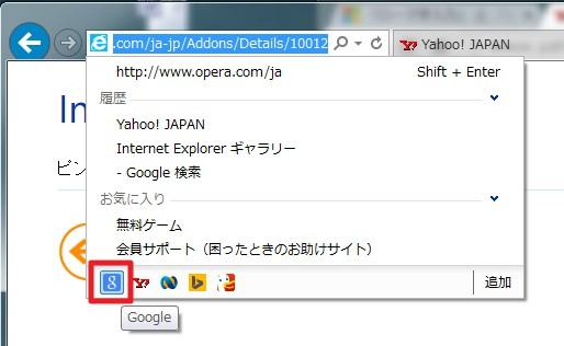 IE11の検索エンジンにGoogleを追加する方法