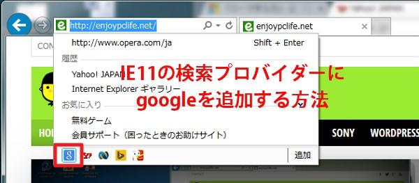 Internet Explorer 11 で検索窓の検索エンジンをGoogleに変更する方法