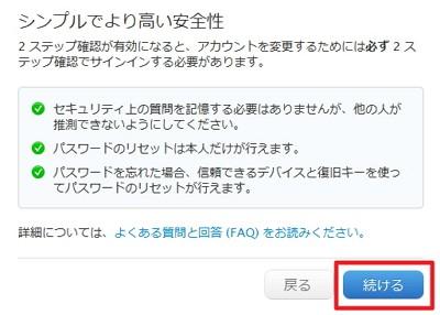 Apple ID を2段階認証に変更する方法