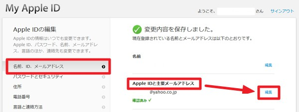 multiple apple ids on iphone apple id の変更方法と iphone の icloud アカウントを変更する方法 enjoypclife net 17821