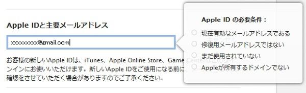 Apple ID の変更方法