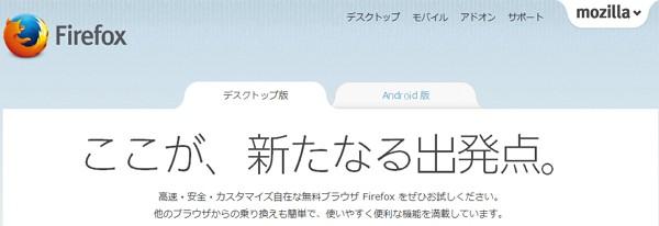 Firefoxがセキュリティ強化のため、将来的にプラグインを廃止