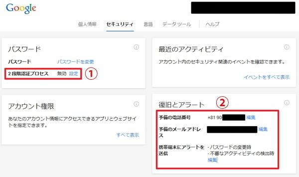 Google アカウントを2段階認証に変更する方法