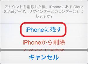 iphone の iCloud アカウントを削除する