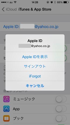 iphone の iTunesアカウントをサインアウトする