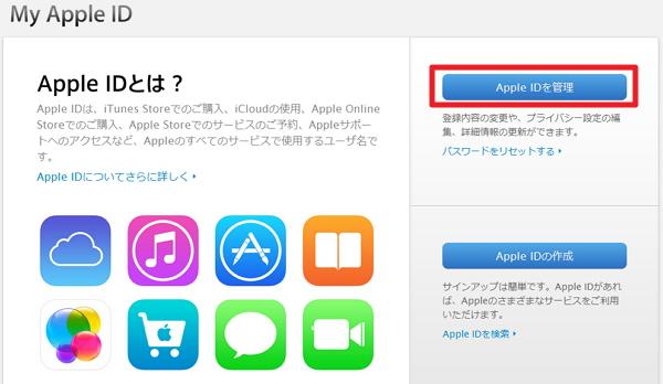 Apple ID を変更する