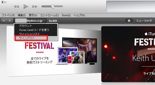 PC の iTunes も忘れずにApple ID を再設定しておきましょう