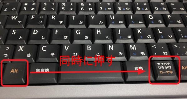 【かな入力】を【ローマ字入力】に切り替える方法