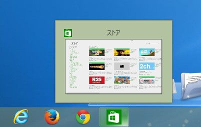 Windows 8.1 update の更新方法と変更点まとめ