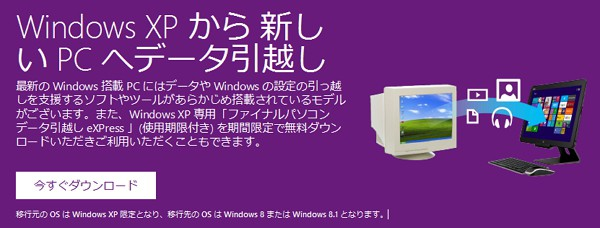 Windows XPから最新OSへの移行作業について