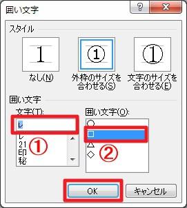 ワードで□(四角)の中にㇾ点(チェックマーク)を入力する方法