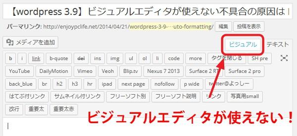 wordpress 3.9】ビジュアルエディタが使えない不具合の原因は PS Disable Auto Formatting