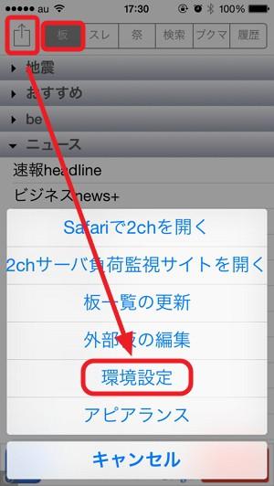 iphoneで2ch.scを専ブラアプリで見る方法:「NiB」設定方法